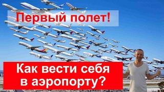 Первый полет на самолете. Как вести себя в аэропорту. Аэропорт Борисполь город Киева, терминал D.