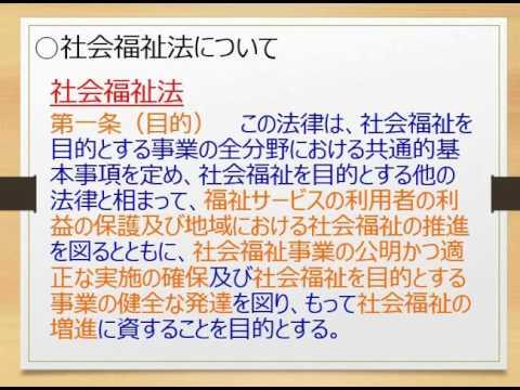 社会福祉法 - JapaneseClass.jp