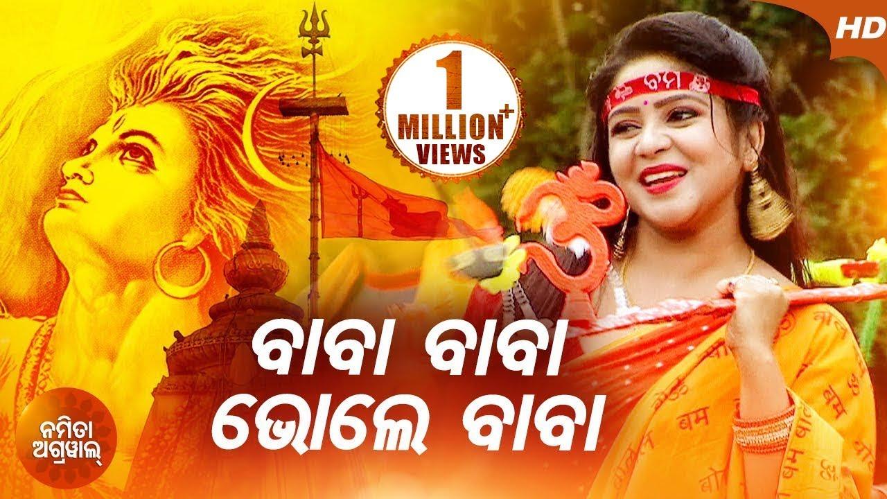 Download Baba Baba Bhole Baba - Srabana Somabar Kaudi Bhajan ବାବା ଭୋଲେ ବାବା | Namita Agrawal | Sidharth Music