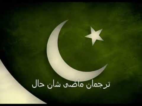 National Anthem - قومی ترانہ