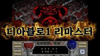 【 디아블로3 】 20주년 기념 디아블로1 리마스터 던전 체험기[ 트리스트람 던전] [ Diablo1 remaster ]◆단타TV 디아3◆