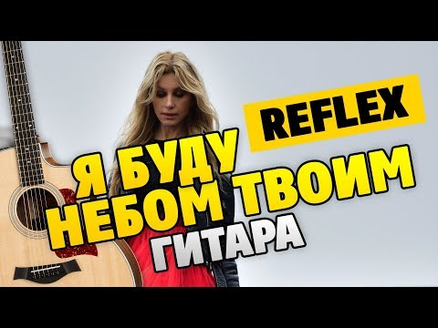 Irene Nelson & REFLEX – Я буду небом твоим (fingerstyle Guitar Cover, Tabs And Karaoke)