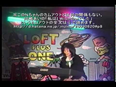 ごくらくッ娘ライブ 2003.11.22 越智静香 ONE MILEの片想い+Nちゃん衝撃のカミングアウト