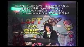 ごくらくッ娘ライブ 2003.11.22 越智静香 ONE MILEの片想い+Nちゃん衝撃のカミングアウト 越智静香 検索動画 25