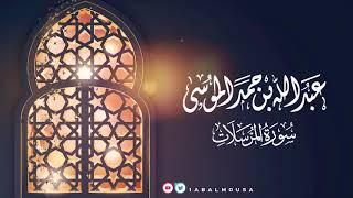 عبدالله الموسى (سورة المرسلات) ١٤٤١هـ Abdullah Almousa