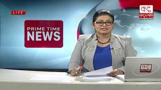 Ada Derana Prime Time News Bulletin 06.55 pm - 2017.12.11