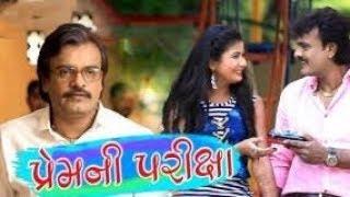 Rakesh Barot Premni Pariksha New Gujarati Song 2018 પ્રેમની પરીક્ષા