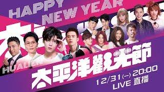 2019太平洋觀光節─花蓮跨年 三立新聞網SETN.com thumbnail