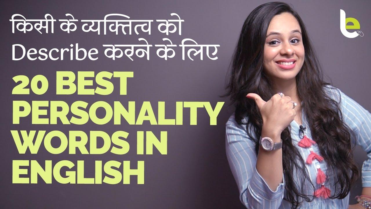 किसी के व्यक्तित्व को Describe करने वाले 20 Best Personality Words In English | Useful Adjectives