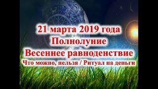 21 марта 2019 года   Полнолуние/Весеннее равноденствие/Ритуал на деньги