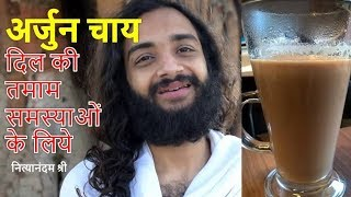 ARJUNA TEA | ARJUN KI CHAAL KE FAAYDE | BEST HEART TONIC & HOW TO USE ARJUNA BARK  NITYANANDAM SHREE