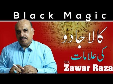 Black Magic Kala Jadoo Kala Jadu, Black magic craft witch craft jadoo/Jadu kaToor jawa  جادو,
