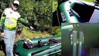 Самый лучший держатель спиннингов, для ПВХ лодки. Тюнинг лодки своими руками.
