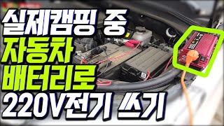 #62 노지캠핑 | 내 자동차 배터리로 전기 얼마나 쓸…