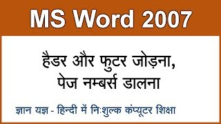 ms word 2007 tutorial in hindi urdu inserting header footer page numbers 7