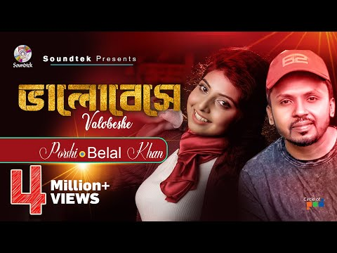 Valobeshe | Porshi | Belal Khan | Ahmed Risvy | New Song | Soundtek