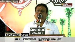 Live: Vijayakanth speech in election campaign at Myladuthurai video news 05-05-2016