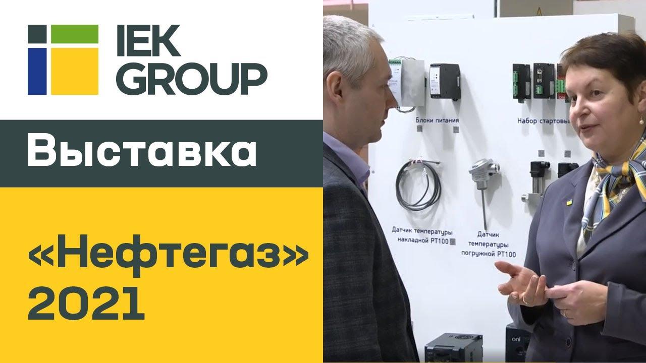 Download IEK GROUP на международной выставке «Нефтегаз-2021»