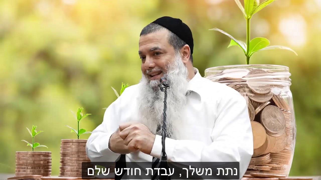הרב יגאל כהן - קצרים | תתן מעשר ופשוט תתעשר! [כתוביות]