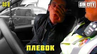 ГОРОД ГРЕХОВ 1 - ПЛЕВОК [ ЧЕБОКСАРЫ ]
