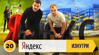 Насколько велик Яндекс? Интервью с Яндекс.Касса | Закон 54 фз