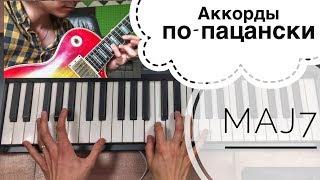 Септаккорды - Пролог, Потоп, Maj7 [Аккордопедия ч.1]