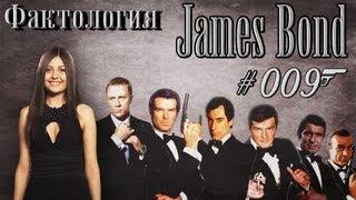 Фактология о Джеймсе Бонде