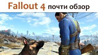Fallout 4 почти обзор