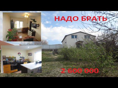 Дом в Анапском районе по цене однушки в Анапе. СОТ Здоровье