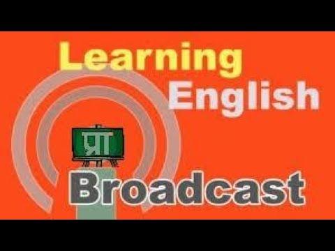आओ अंग्रेजी सीखें - रेडियो कार्यक्रम : WE LEARN ENGLISH- Lesson: 55