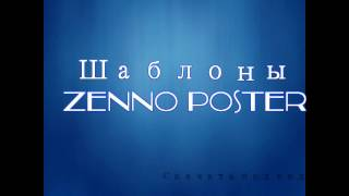 Шаблоны Zenno Poster. Почта mail.ru за одну минуту