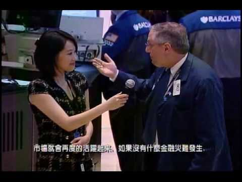 Sino TV Lynn Jin's Interview with Warren P.Meyers V.P. Floor Trading NYSE