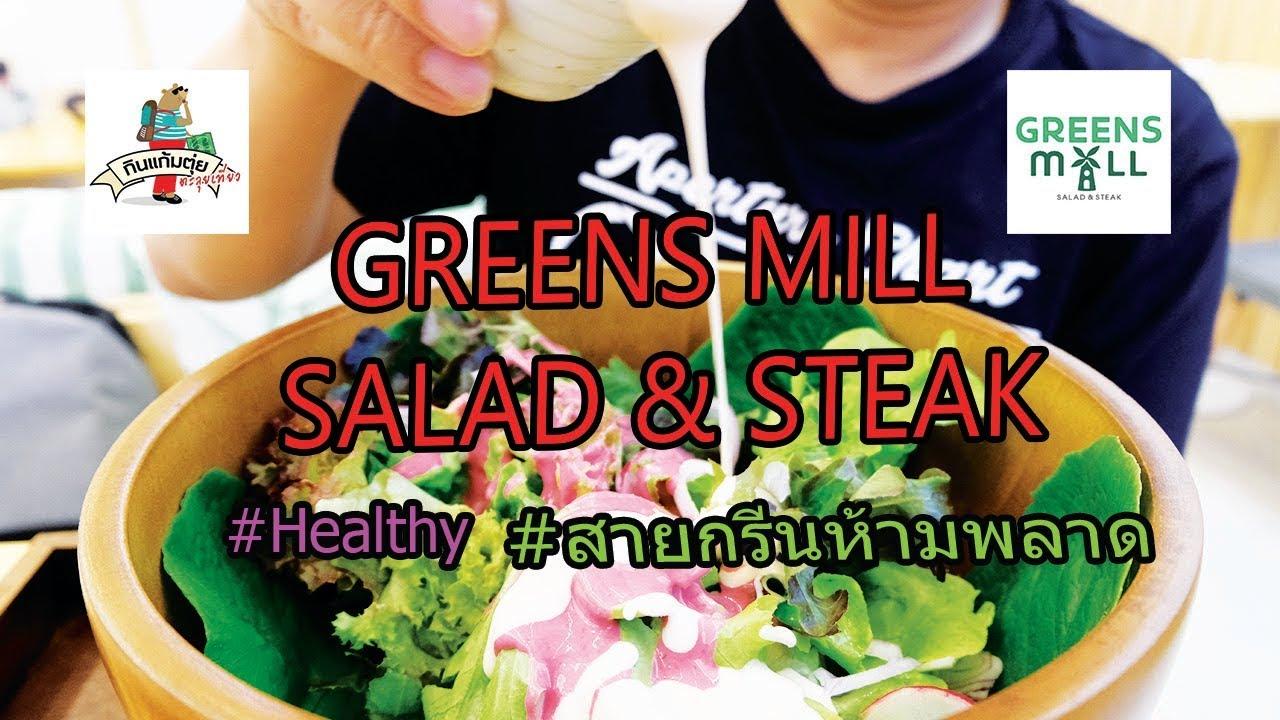 มาเคี้ยว #ผักไฮโดรโปนิกส์ ที่ Greens Mill Salad & Steak สาขา กาญจนาภิเษกฯ