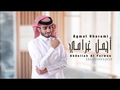 أجمل غرامي - عبدالله ال فروان | ( حصرياً ) 2020 - عبدالله ال فروان Abdullah Al Farwan l
