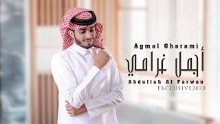 أجمل غرامي - عبدالله ال فروان | ( حصرياً ) 2020