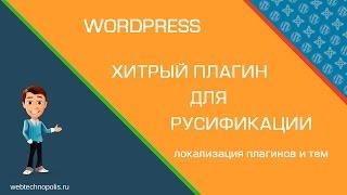 видео Плагины Wordpress для перевода контента
