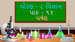 (12.3) 8 Science chapter-12 Gujarati medium vigyan
