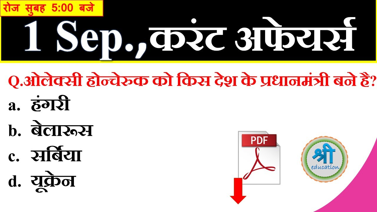 1 September 2019 current affairs in hindi with static gk | important  current affairs quiz |