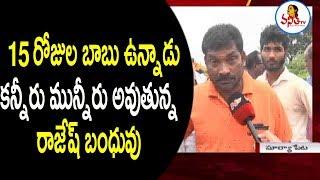 15 రోజుల బాబు ఉన్నాడు : కన్నీరు మున్నీరు అవుతున్న రాజేష్ బంధువు | Suryapet Car Accident | Vanitha TV