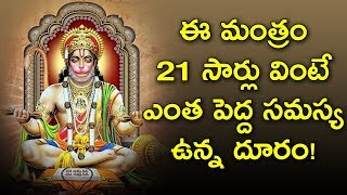 Listen This Mantra For 21 Times Will Clear All Your Problems | Gold Star Devotional