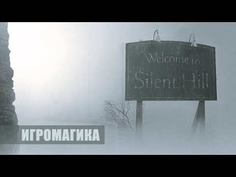 Silent Hill #9 [Путь затворника]