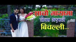 यस बर्षको मार्मिक गीत यो मायामा धोका पाको छु  | New Nepali Sad Song | Dhoka Paako Chhu |