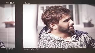 محمد الفارس حبيت وعيوني - بجن بجن