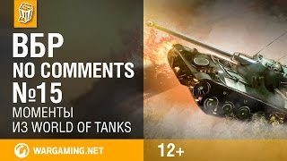 ВБР: No Comments #15. Смешные моменты World of Tanks(Представляем вам смешное и интересное видео о неординарных ситуациях из игры World of Tanks. Это пятнадцатый..., 2013-12-13T16:44:31.000Z)