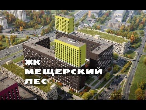 Жилой комплекс Лесной городок в Одинцово - отзывы