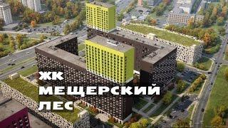 видео Новостройки в Солнцево от 3.71 млн руб за квартиру от застройщика
