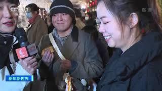 [2021新年新世界]四川成都:美食+运动 不一样的跨年节目| CCTV财经 - YouTube