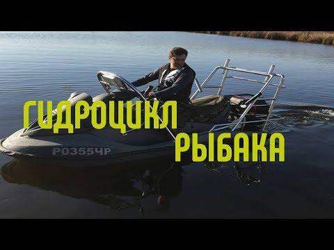 Рыбоцикл, Гидроцикл рыбацкий,
