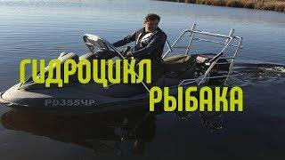 Рыбоцикл, Гидроцикл рыбацкий, ЭКОНОМИЧНЫЙ !!!
