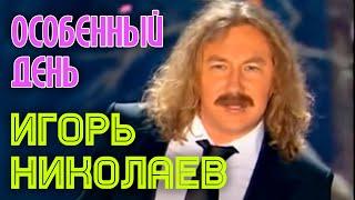 Игорь Николаев - Особенный День